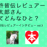 免許皆伝レビュアー 祐太郎さんへのインタビュー を公開します!