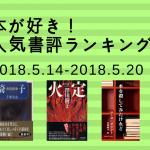 【本が好き!ランキング】今週の1位は、手塚治虫の隠れた名作『奇子』!