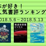 【本が好き!ランキング】クラウドファンディングで史上最高額を集めた『世界を変えた100人の女の子の物語』が今週の1位!