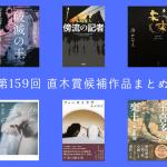 第159回直木賞の候補作まとめ!