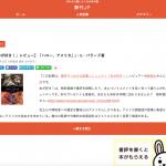 「だれかに話したくなる本の話 新刊JP」に林田力さんのJ・G・バラード『ハロー、アメリカ』の書評掲載!