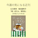 【今週の気になる近刊】6/15発売 菊池亜希子『続・好きよ、喫茶店』(マガジンハウス)