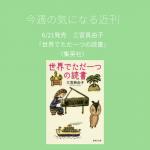 【今週の気になる近刊】6/21発売 三宮麻由子『世界でただ一つの読書』(集英社)