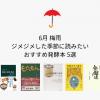 6月梅雨 ジメジメした季節に読みたいおすすめ発酵本5選