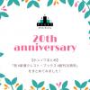 【ホンノワまとめ】「祝 #新潮クレスト・ブックス #創刊20周年」をまとめてみました!(2018.8.6更新)