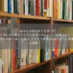 """【あなたの街で本と出会う】献本に外れても書店フェアにあなたのレビューが並ぶかも!? コミュニティ""""「あなたの街で本と出会う」フェアで使用OKなレビュー募集!""""を開催!!"""