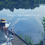 2018年7月の月間人気書評1位は、相川英輔『雲を離れた月』&リチャード・フラナガン『奥のほそ道』!