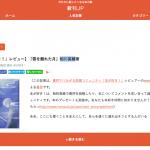 「だれかに話したくなる本の話 新刊JP」にmono sashiさんの相川英輔『雲を離れた月』の書評掲載!