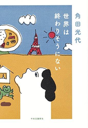 『図書新聞』にKuraraさんの書評掲載!
