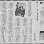 『図書新聞』にかもめ通信さんの書評掲載!