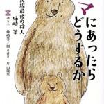 「本が好き!」週間人気書評ランキングTOP10(2015/9/27~2015/10/2)