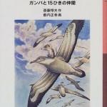 映画『GAMBA ガンバと仲間たち』の原作がこれだ! 〜本日の書評ピックアップ!〜
