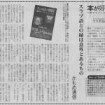 『図書新聞』さんも登録できます! 〜本日の書評ピックアップ!〜