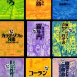 名作文学を徹底漫画化「まんがで読破シリーズ」135タイトルから選べる献本!