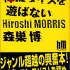 「ホンノワ」にようこそ! 〜ダイスde読書☆〜