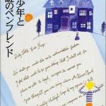 本日の書評ピックアップ! 〜「読む楽しみ」の源〜