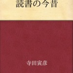 「本が好き!」週間人気書評ランキングTOP10(2015/10/26~2015/11/1)