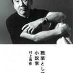 話題のあの本 村上春樹『職業としての小説家』の書評がありましたよ! 〜本日の書評ピックアップ!〜