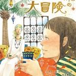 「本が好き!」週間人気書評ランキングTOP10(2015/11/30~2015/12/6)