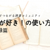 本が好き!への登録方法について 〜本が好き!の使い方①〜