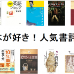 2015年のトップ書評はどれだ!? 〜年間書評ランキング2015(〜2015/12/24)〜