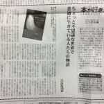 『図書新聞』にrosettaさん『地球の中心までトンネルを掘る (海外文学セレクション)』の書評掲載!