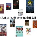 【祝!】「ハヤカワ文庫の100冊 2015秋」全書評リスト 〜ホンノワにようこそ!〜