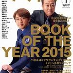 BOOKS OF THE YEAR 2015 本が好き! 〜ホンノワにようこそ!〜