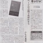 『図書新聞 2016年1月30日号』にかもめ通信さん『嵐』の書評掲載!
