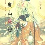NHK大河ドラマ『真田丸』の関連本『九度山秘録:信玄、昌幸、そして稚児』が献本されております!