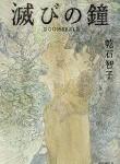 「本が好き!」週間人気書評ランキングTOP10(2016/2/1~2016/2/7)