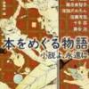 「本が好き!」週間人気書評ランキングTOP10(2016/2/8~2016/2/14)