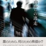 献本書籍の書評リスト 伊東良『自由からの逃走』