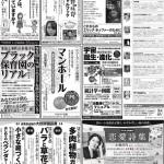 本が好き!×読売新聞 共同企画「読者のレコブク」掲載書評を取り上げます!