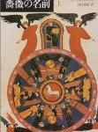 【追悼】 ウンベルト・エーコ氏に捧げる 本が好き!書評