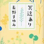 2015年度の野間文芸賞・野間文芸新人賞・野間児童文芸賞受賞作品の書籍リストをつくってみた