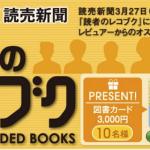 本が好き!×読売新聞 共同企画「読者のレコブク」がはじまります!