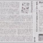 『図書新聞 2016年5月28日号』に踊る猫さん『恋愛詩集』の書評掲載!