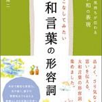 献本書籍の書評リスト 本郷陽二『使いこなしてみたい大和言葉の形容詞』