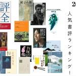 2016年1月~3月人気書評ランキング(2016/1/1〜2016/3/31)