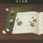2016年本屋大賞 宮下奈都『羊と鋼の森』の本が好き!書評リスト