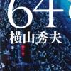 映画公開直前! 横山秀夫『64』をご恵贈いただきました!!