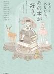 「本が好き!」週間人気書評ランキングTOP10(2016/4/18~2016/4/24)