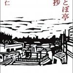青春文学の新たな傑作! 『とぼとぼ亭日記抄』をご恵贈いただきました!