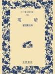 「本が好き!」週間人気書評ランキングTOP10(2016/5/23~2016/5/29)