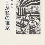 有名なあの作家たちは東京でどう過ごしたのか。 岡崎武志『ここが私の東京』をご恵贈いただきました!