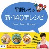 お手軽! 簡単! 『平野レミの新・140字レシピ』をご恵贈いただきました!