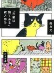 「本が好き!」週間人気書評ランキングTOP10(2016/6/6~2016/6/12)