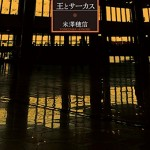 本が好き!×東京小説読書会のコラボ読書会を開催します!