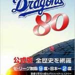 ドラゴンズファン必携! 『中日ドラゴンズ80年史』をご恵贈いただきました!